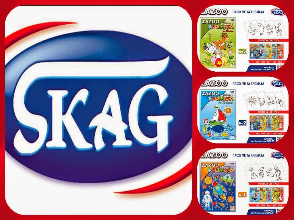 Kερδίστε προιόντα από την εταιρεία skag