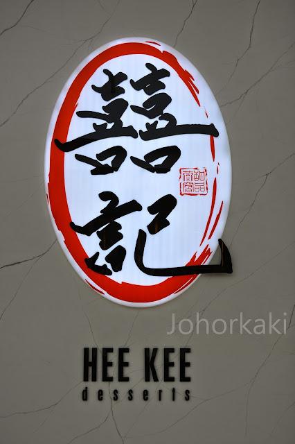 Hee-Kee-Hong-Kong-Desserts-囍記-Jurong-Point-Singapore