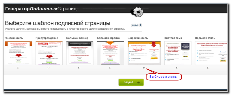 Как сделать подписную страницу на сайте