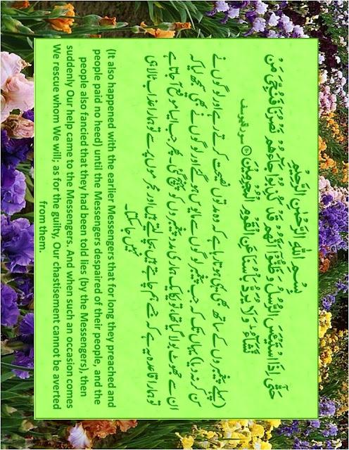 ayatul kursi with urdu translation pdf