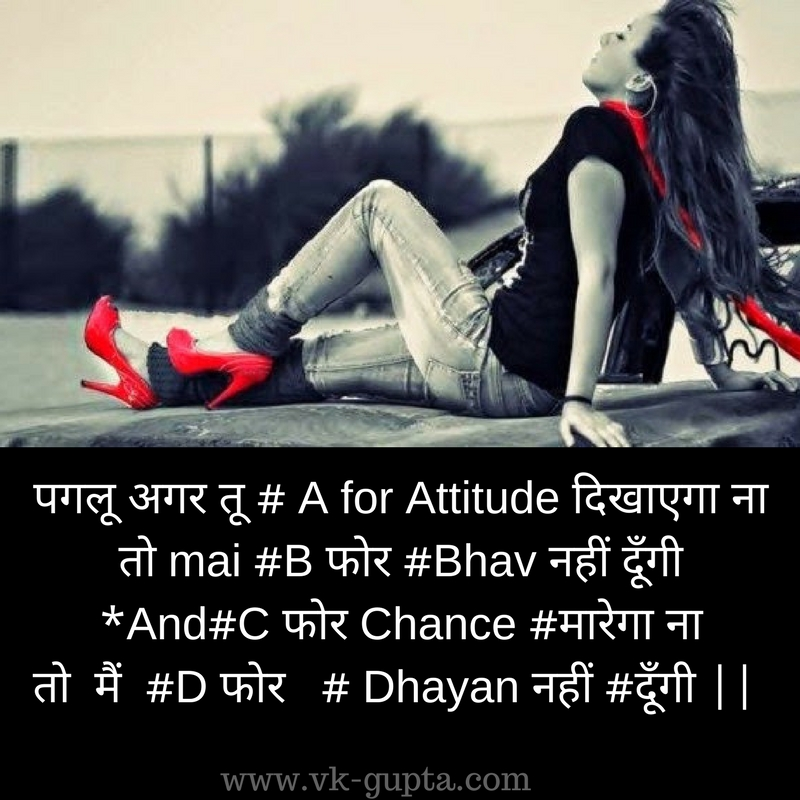 Girl With Attitude Quotes Mesmerizing Girls Attitude Quotes In Hindi For Whatsapp  Vk Gupta