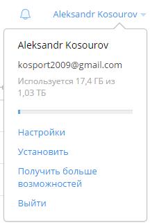 Dropbox - 1Tb