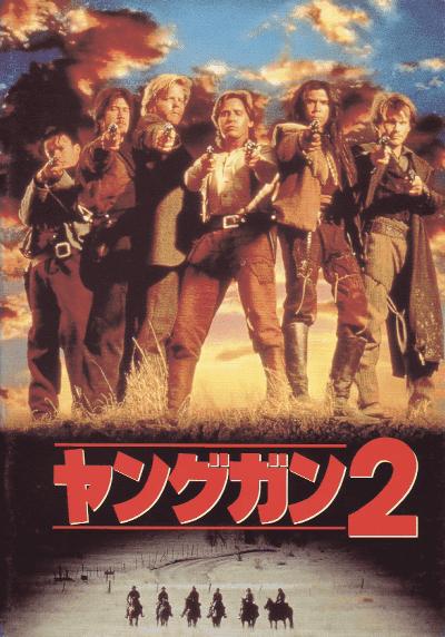 50bm: Movie: ヤングガン2