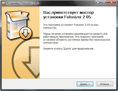 бесплатно скачать Fotosizer, установка Fotosizer на компьютер Windows