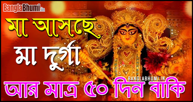 Maa Durga Asche 50 Din Baki - Maa Durga Asche Photo in Bangla