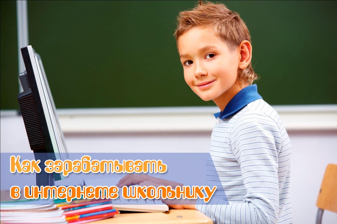 заработать в интернете школьнику предложения
