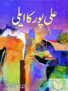 Ali Pur Ka Aili By Mumtaz Mufti  complete in pdf