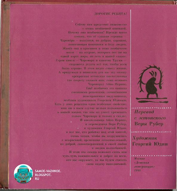 Книга для детей СССР скан читать онлайн