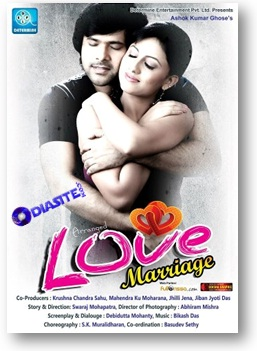 oriya film love marriage