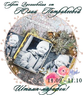 """+++Штамп-марафон! Рубрика """"Секрет вдохновения от Юлии Патрикеевой!"""" до 11/10"""