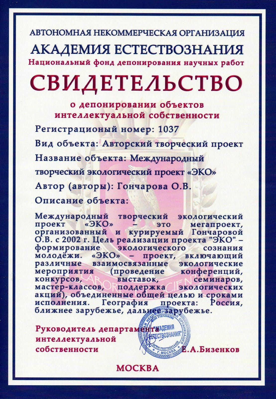 Комитет по образованию администрации Зиминского района 15