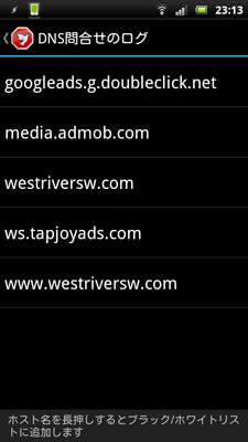 広告配信hostの調査、ブラックリストへの追加方法
