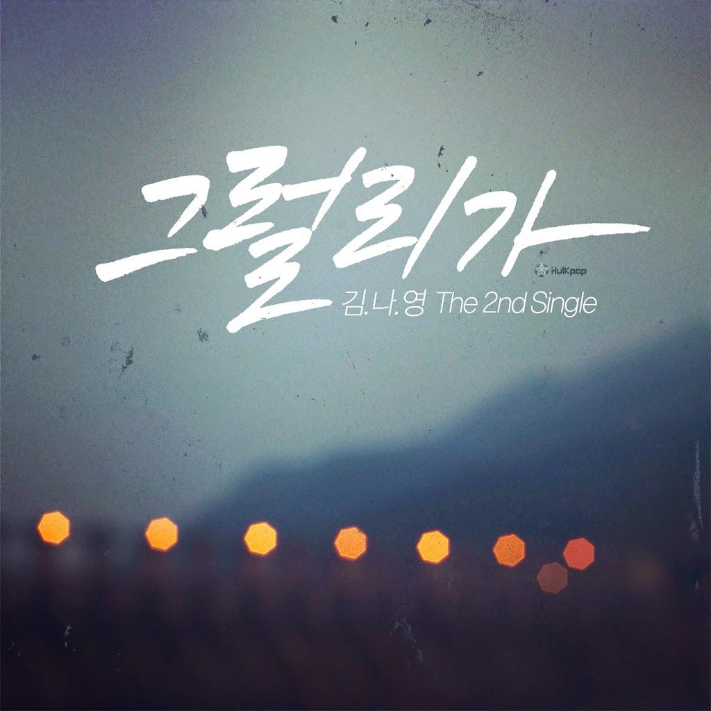 [Single] Kim Na Young – Never