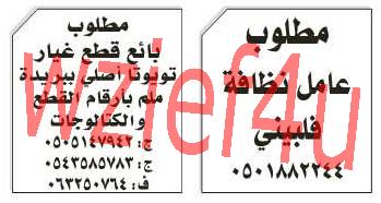 وظائف جريدة الرياض الخميس 6-3-1434 | وظائف خالية بالصحف السعودية الخميس 6 ربيع الأول 1434