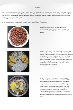 Malayalam recipes nadan pachakam book online free read and free malayalam recipes book online free read pdf book malayalam recipes live malayalam recipes in malayalam language all kerala homely foods malayalam recipes forumfinder Image collections