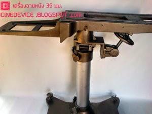 35mm Projector Platform.