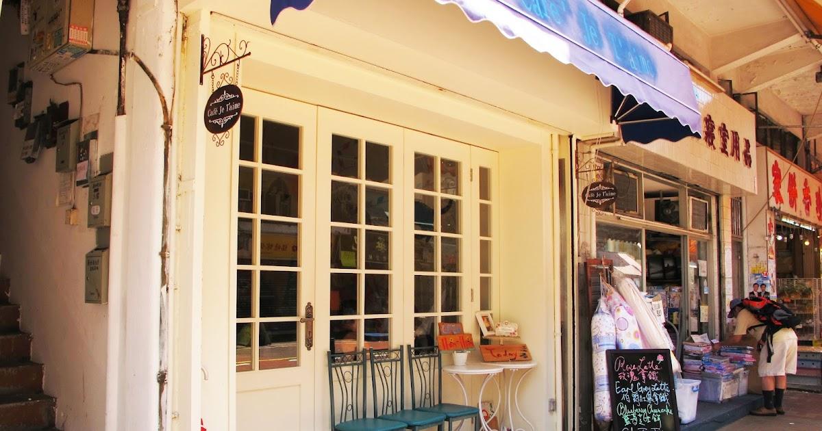 [香港]Cafe Je T'aime: 我愛你咖啡店