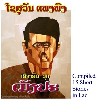 3rd Compilation of Short Stories
