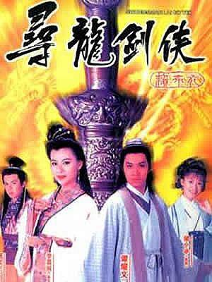 Thanh Kiếm Tiềm Long FFVN - The Swordman Lai Bo Yee FFVN (20/20) - 1994