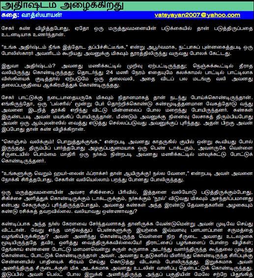 Tamil Pundaikul Sunni Images Tamil Pundi Kama Kathaigal