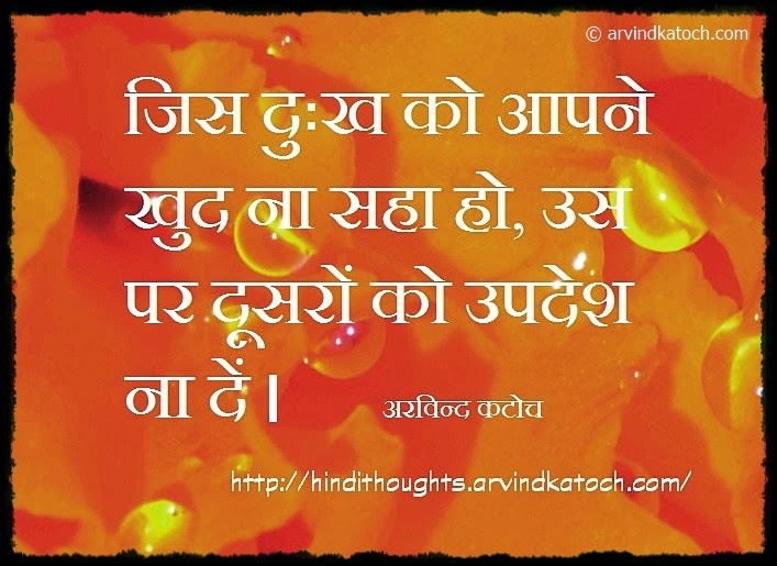 sorrow, preach, endure, others, arvind katoch, Hindi, Thought, Quote