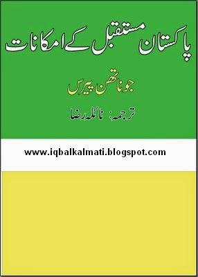 Pakistan Mustaqbil K Imkanath