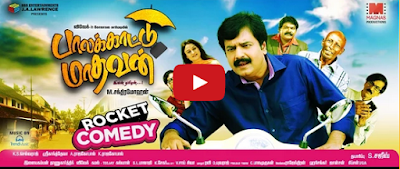 Palakkattu Madhavan (2015) Tamil Movie Free Download Mp4