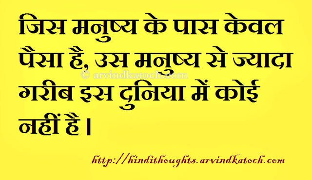 Person, money, world, Hindi Thought, Quote