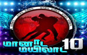 Maanada Mayilada Season 10 23-08-2015 Kalaignar TV Dance Reality show 23-08-15 Episode 30