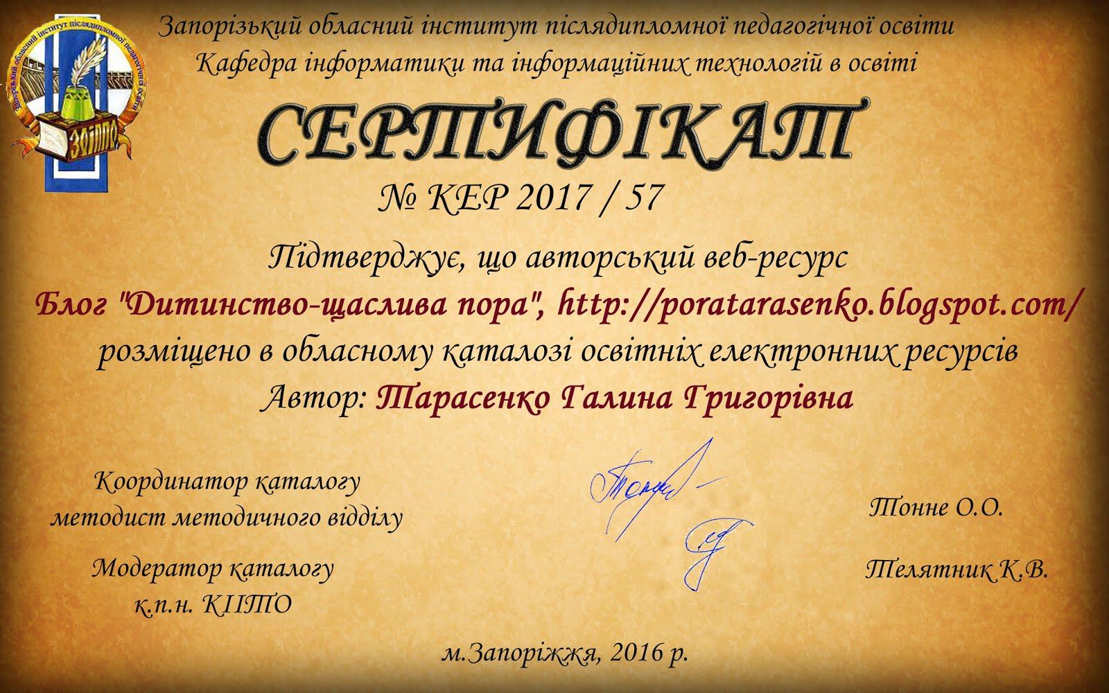 Сертифікат блогу