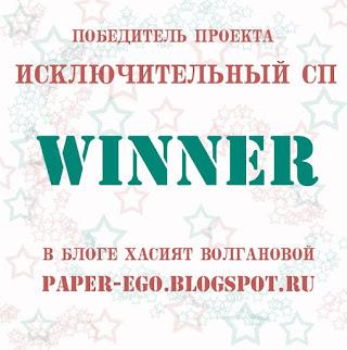 Победа!)