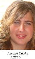 Α΄ γυναικών : Εύκολα το Π. Φάληρο στην Μάνδρα