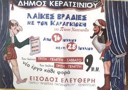 ΚΑΡΑΚΙΟΖΗΣ - ΚΕΡΑΤΣΙΝΙ