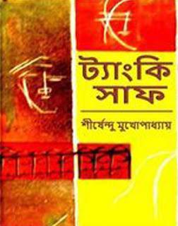 Tanki Saaf by Shirshendu Mukhopadhay