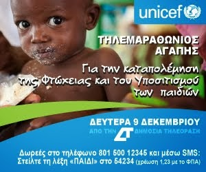 ΤΗΛΕΜΑΡΑΘΩΝΙΟΣ UNICEF 2013