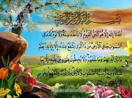 Fadhilah Ayat Kursi Dan Surat Al Ikhlas Menurut Hadits Nabi