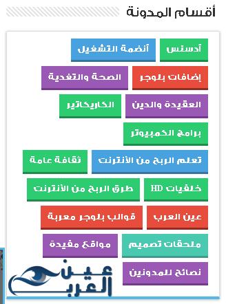 إداة أقسام المدونة بعدة ألوان Labels widget colorful