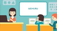 Учи.ру