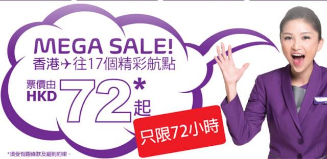 HK Express 2016年首個Mega Sale!!! 全部航點單程【HK$72起】,今晚(1月12日)零晨開搶!