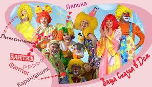 Детский праздник день рождения сценарий 6 лет заказать анаматоров ребенку Площадь Академика Курчатова