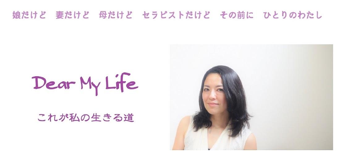 Dear My Life ~ これが私の生きる道
