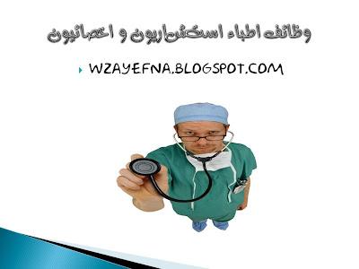 وظائف اطباء استشاريون و استشاريات|اخصائيون و اخصائيات|Doctors functions Consultants|women consultants and specialists