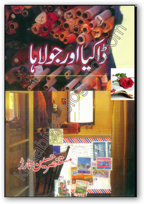 read urdu novels online members only free urdu novels urdu