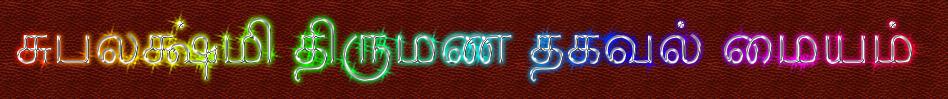 சுபலட்சுமி திருமண தகவல் மையம்