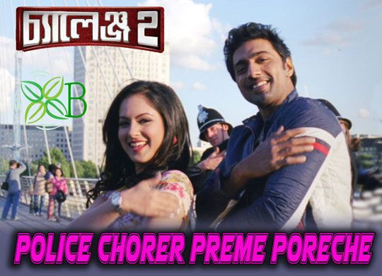 Police Chorer Preme Poreche - Challenge 2, Dev, Puja Bose