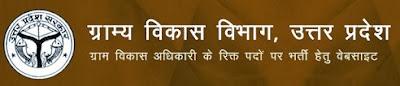 UP Gram vikas Adhikari VDO