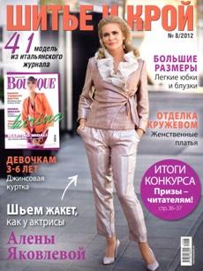 Шитье и крой № 8 2012