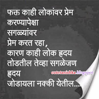 Cute Love Quotes For Him In Marathi : Prem Shayari SMS in Marathi Love Quotes in Marathi Cute Tanishka