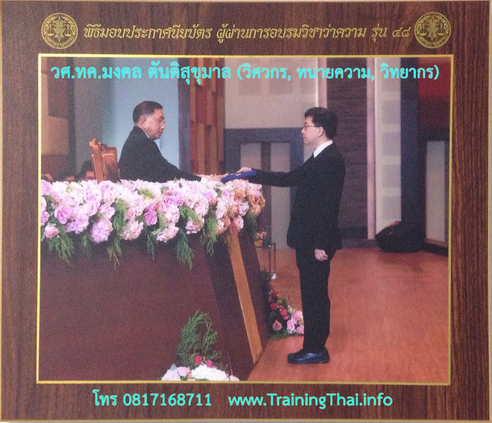 ทนายมงคล กฎหมายและฝึกอบรม (ATTORNEY MONGKOL Law and Training)
