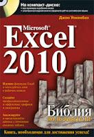 книга Уокенбаха «Microsoft Excel 2010. Библия пользователя»